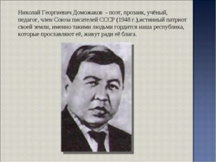 Николай Георгиевич Доможаков - поэт, прозаик, учёный, педагог, член Союза пис