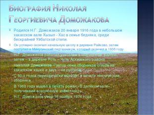Родился Н.Г. Доможаков 20 января 1916 года в небольшом хакасском аале Хызыл -