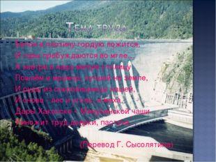 Бетон в плотину гордую ложится, И горы пробуждаются во мгле… А завтра в нашу