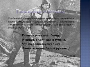 Особенно популярна в военное время была лирическая поэма Доможакова «Галина»