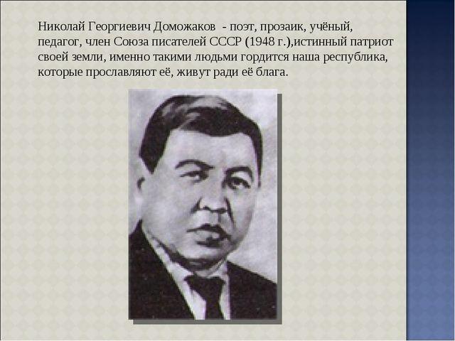Николай Георгиевич Доможаков - поэт, прозаик, учёный, педагог, член Союза пис...