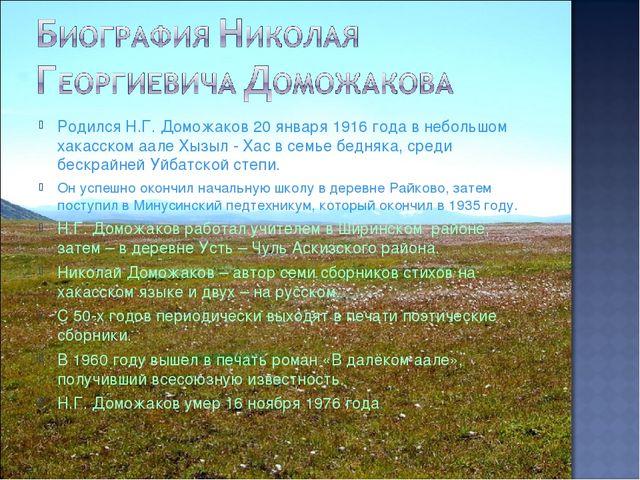 Родился Н.Г. Доможаков 20 января 1916 года в небольшом хакасском аале Хызыл -...