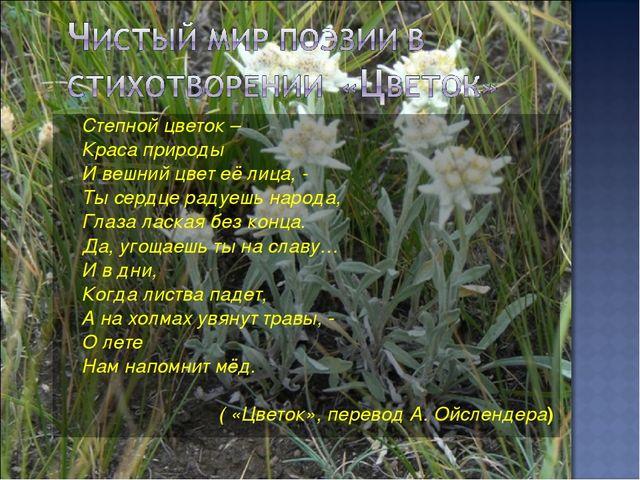 Степной цветок – Краса природы И вешний цвет её лица, - Ты сердце радуешь на...