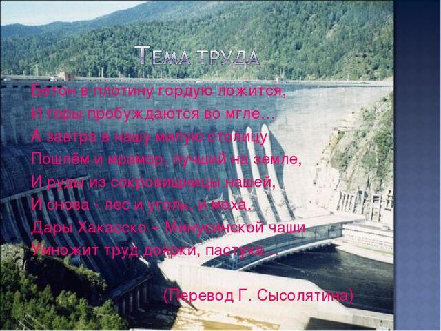 Бетон в плотину гордую ложится, И горы пробуждаются во мгле… А завтра в нашу...