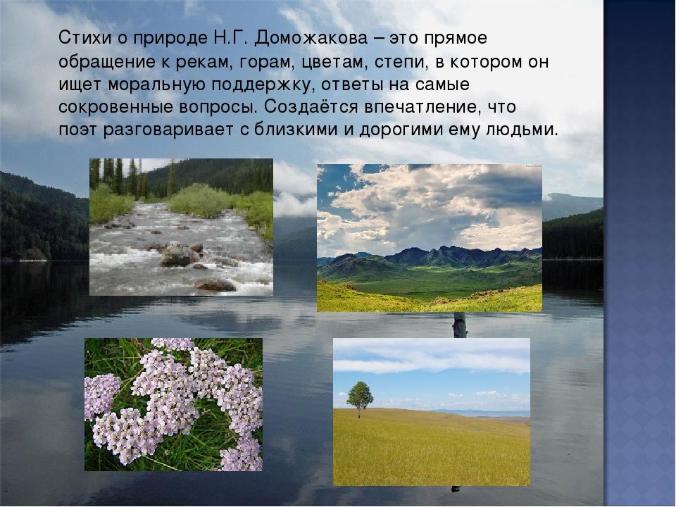 Стихи о природе Н.Г. Доможакова – это прямое обращение к рекам, горам, цвета...