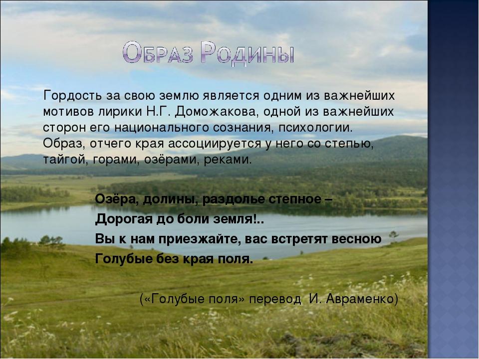 Гордость за свою землю является одним из важнейших мотивов лирики Н.Г. Домож...