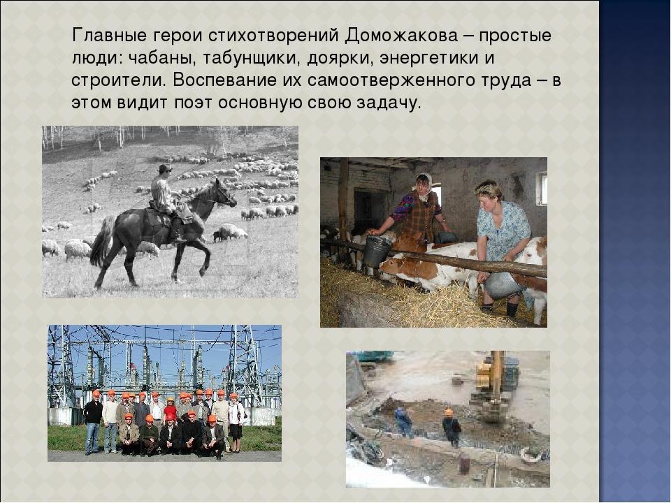 Главные герои стихотворений Доможакова – простые люди: чабаны, табунщики, до...