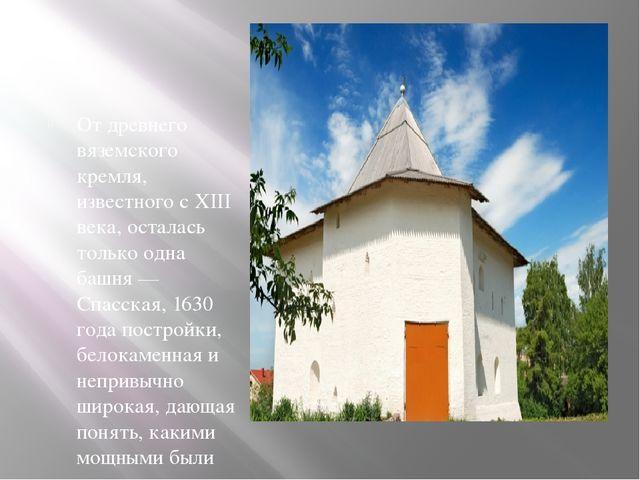 От древнего вяземского кремля, известного с XIII века, осталась только одна...