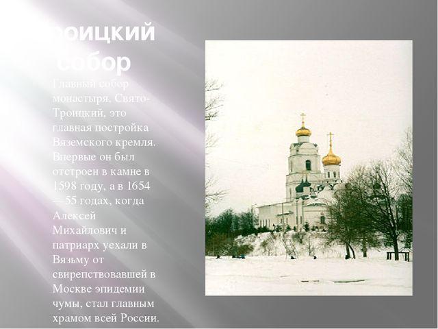 Троицкий собор Главный собор монастыря, Свято-Троицкий, это главная постройка...