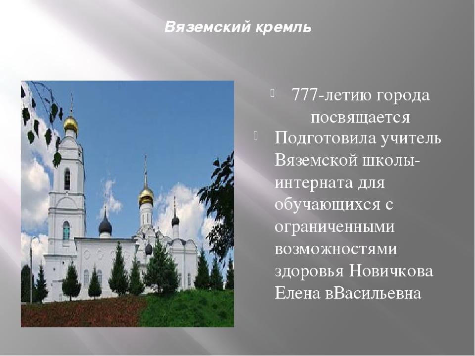Вяземский кремль 777-летию города посвящается Подготовила учитель Вяземской ш...