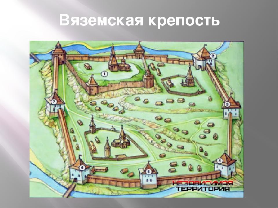 Вяземская крепость