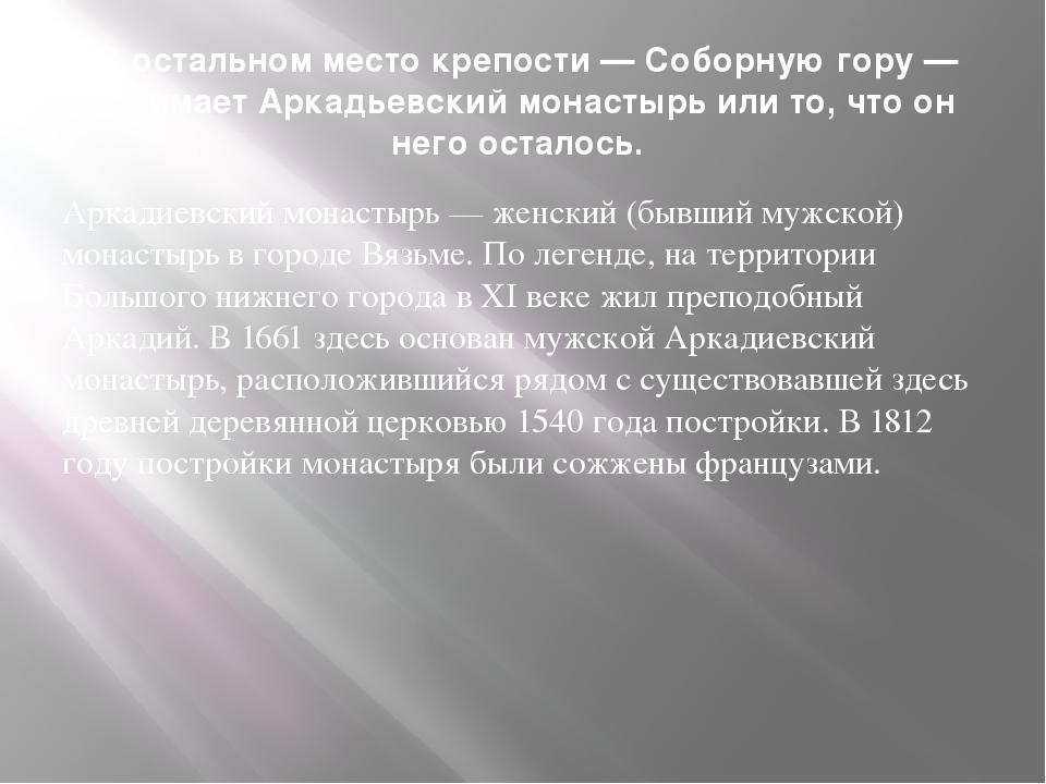 В остальном место крепости — Соборную гору — занимает Аркадьевский монастырь...