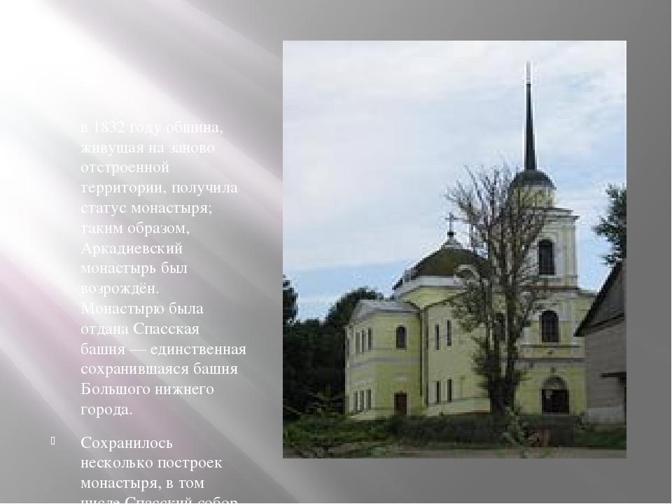 в 1832 году община, живущая на заново отстроенной территории, получила стату...