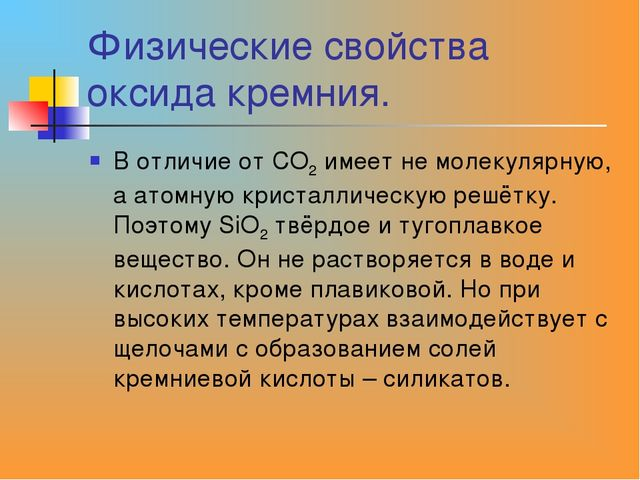 Физические свойства оксида кремния. В отличие от СО2 имеет не молекулярную, а...