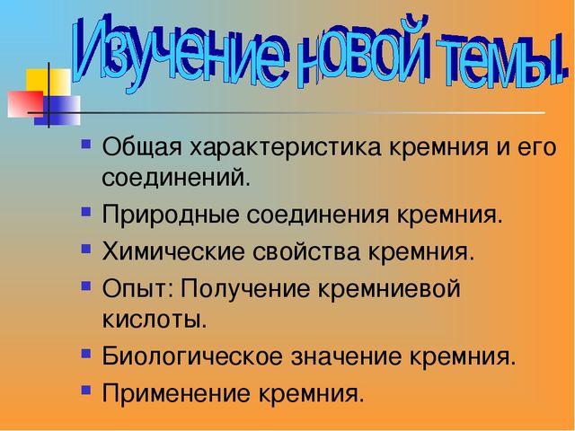 Общая характеристика кремния и его соединений. Природные соединения кремния....