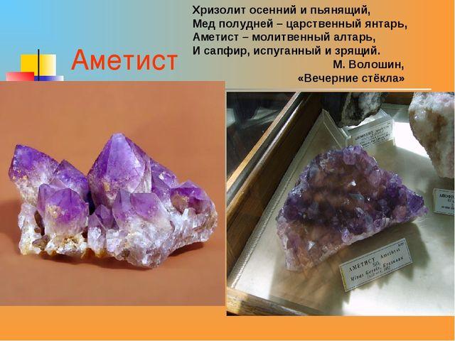 Аметист Хризолит осенний и пьянящий, Мед полудней – царственный янтарь, Амети...