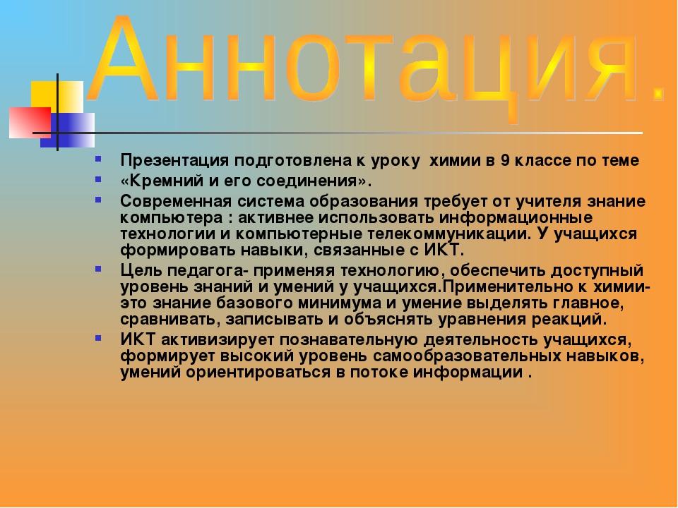 Презентация подготовлена к уроку химии в 9 классе по теме «Кремний и его соед...