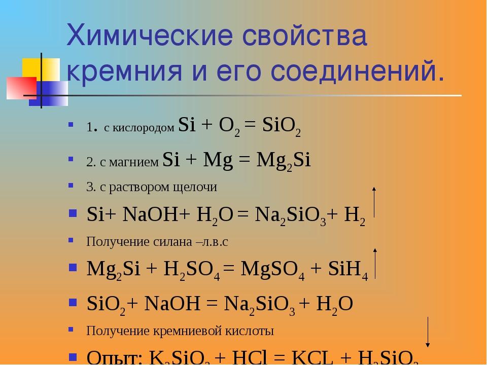 Химические свойства кремния и его соединений. 1. с кислородом Si + O2 = SiO2...