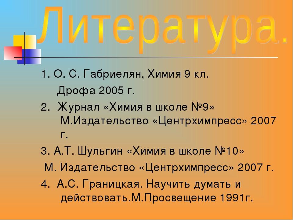 1. О. С. Габриелян, Химия 9 кл. Дрофа 2005 г. 2. Журнал «Химия в школе №9» М....