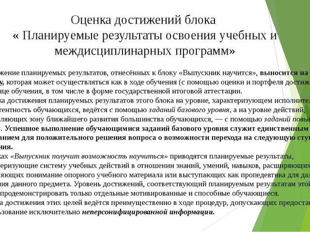 Оценка достижений блока « Планируемые результаты освоения учебных и междисцип...