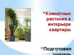 Подготовил учитель технологии МКОУ Баганской СОШ №1: Цветкович Татьяна Владим