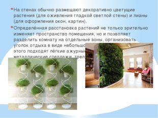 На стенах обычно размещают декоративно цветущие растения (для оживления гладк