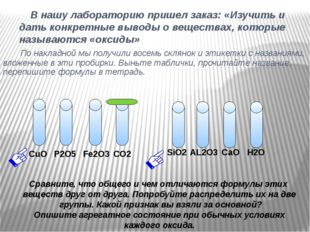 В нашу лабораторию пришел заказ: «Изучить и дать конкретные выводы о веществ