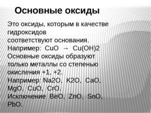 Основные оксиды Это оксиды, которым в качестве гидроксидов соответствуют осно