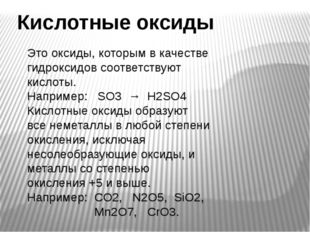 Кислотные оксиды Это оксиды, которым в качестве гидроксидов соответствуют кис