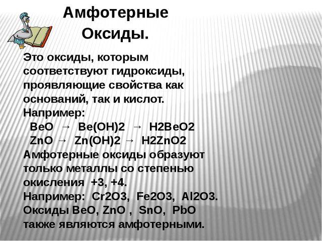 Амфотерные Оксиды. Это оксиды, которым соответствуют гидроксиды, проявляющие...