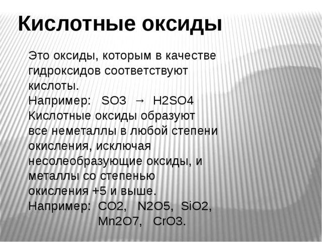 Кислотные оксиды Это оксиды, которым в качестве гидроксидов соответствуют кис...