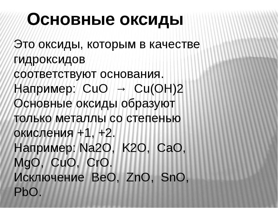 Основные оксиды Это оксиды, которым в качестве гидроксидов соответствуют осно...
