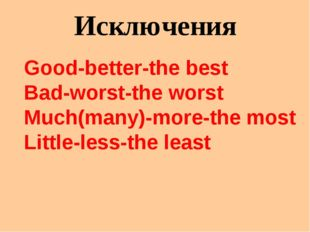 Исключения Good-better-the best Bad-worst-the worst Much(many)-more-the most