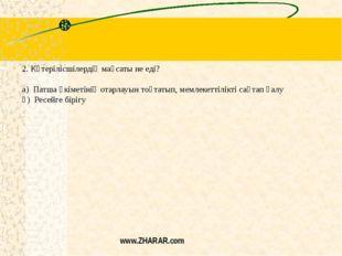 www.ZHARAR.com 4. Қай хан орыс императоры Павелге Жайық пен Еділдің арасында