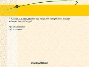 5. Бөкей ордасындағы көтеріліс нені байқатты? А) Патшаның отаршылдық саясаты