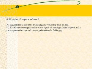 Тест 1. Бөкей Ордасында болған көтерілістің мақсаты айқын көрінеді: А) Махам