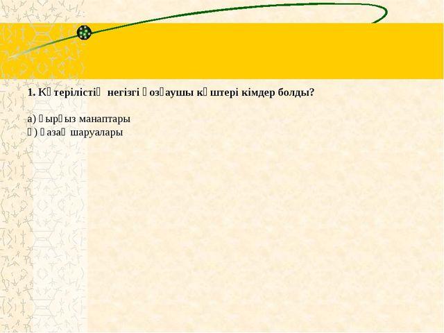 www.ZHARAR.com 2. Көтерілісшілердің мақсаты не еді? а) Патша үкіметінің отарл...
