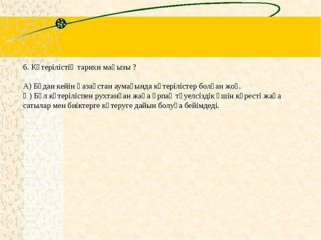 Тест 1. Бөкей Ордасында болған көтерілістің мақсаты айқын көрінеді: А) Махам...