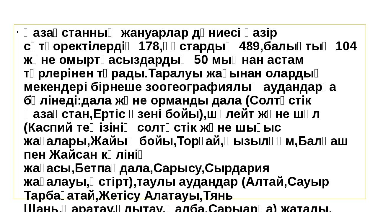 Қазақстанның жануарлар дүниесі қазір сүтқоректілердің 178,құстардың 489,балық...