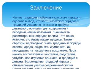 Изучив традиции и обычаи казахского народа я сделала вывод, что часть казахск