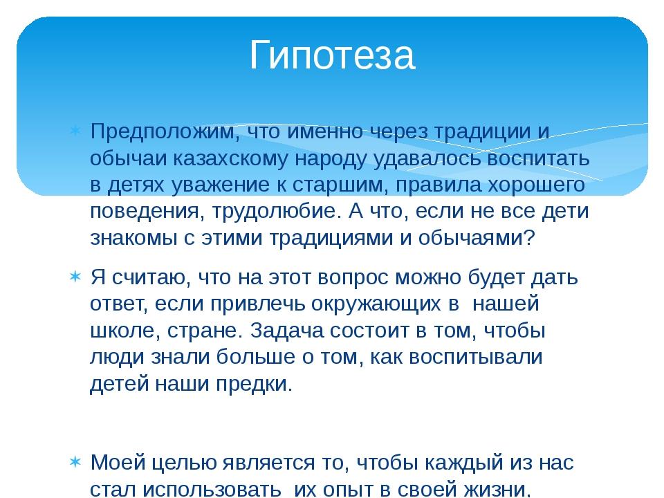 Предположим, что именно через традиции и обычаи казахскому народу удавалось в...