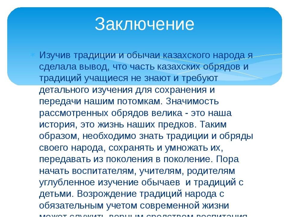 Изучив традиции и обычаи казахского народа я сделала вывод, что часть казахск...