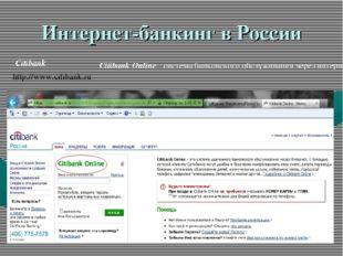 Интернет-банкинг в России Citibank Online - система банковского обслуживания