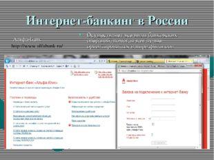 Интернет-банкинг в России Осуществляет все виды банковских операций, помогая