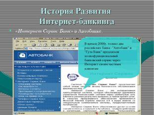 История Развития Интернет-банкинга «Интернет Сервис Банк» в Автобанке. В нача