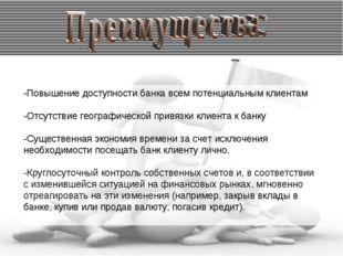 -Повышение доступности банка всем потенциальным клиентам -Отсутствие географи