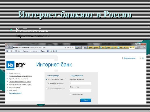 Интернет-банкинг в России Nb Номос банк http://www.nomos.ru/