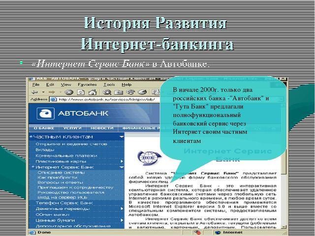 История Развития Интернет-банкинга «Интернет Сервис Банк» в Автобанке. В нача...