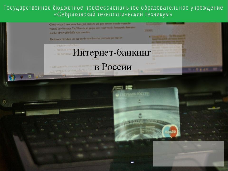 Интернет-банкинг в России