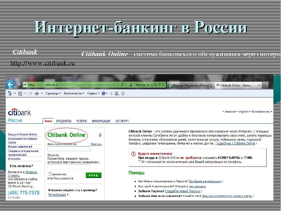 Интернет-банкинг в России Citibank Online - система банковского обслуживания...